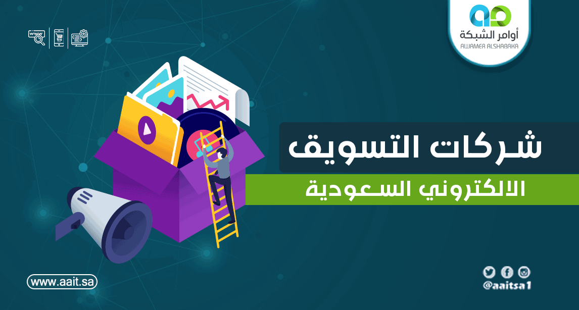 شركات التسويق الإلكتروني في السعودية