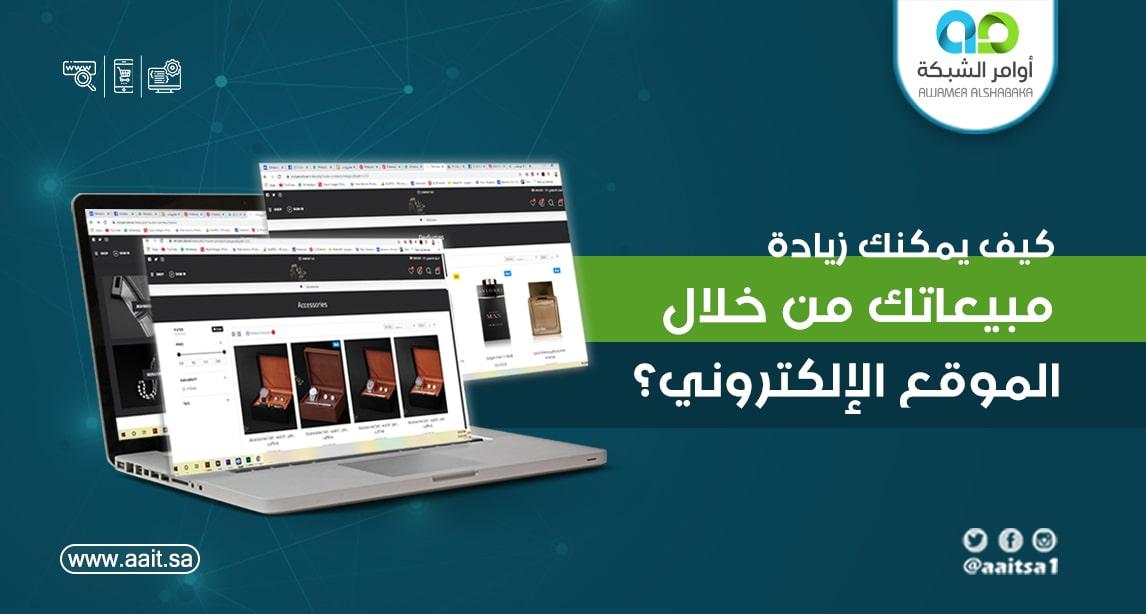 كيف يمكنك زيادة مبيعاتك من خلال الموقع الإلكتروني؟