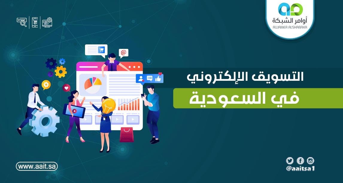 التسويق الإلكتروني في السعودية