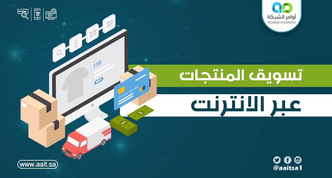 طرق وخطوات تسويق المنتجات عبر الإنترنت