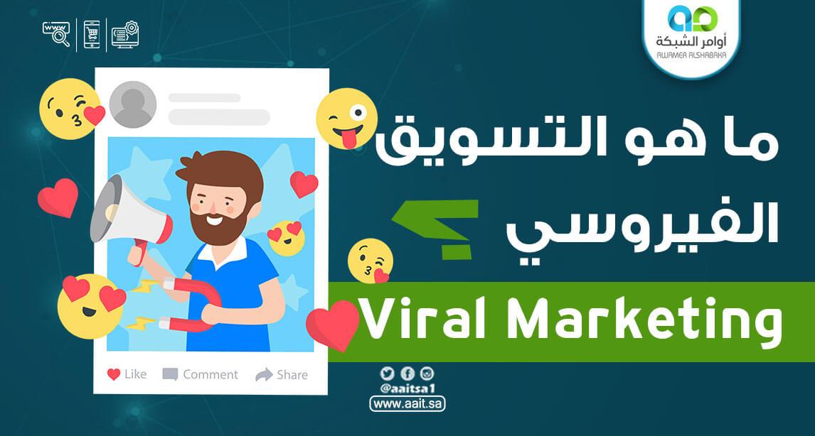ما هو التسويق الفيروسي