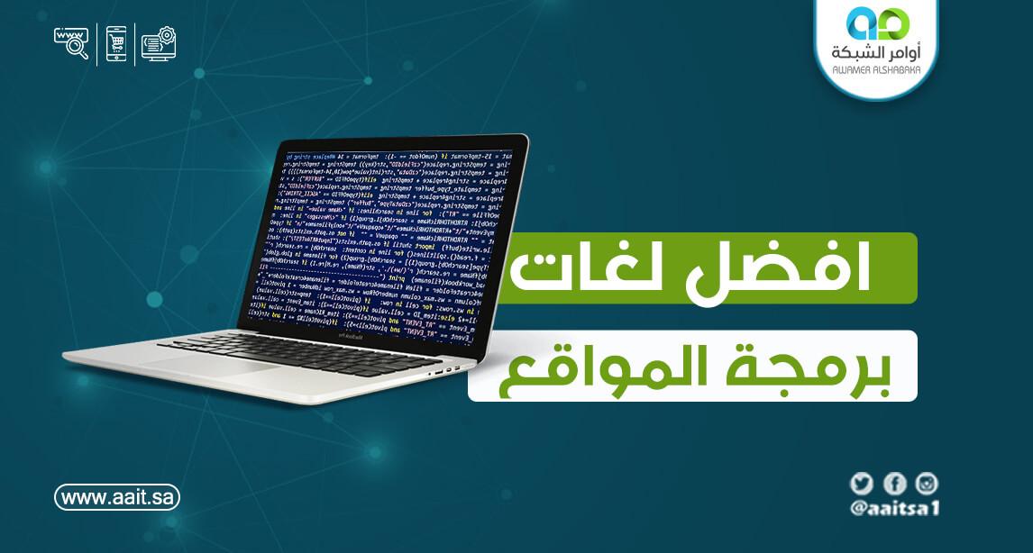 أفضل لغات برمجة المواقع