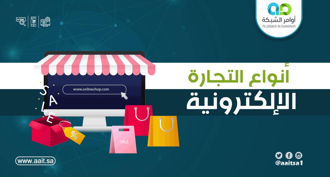 أنواع التجارة الإلكترونية وفوائدها للأفراد والشركات