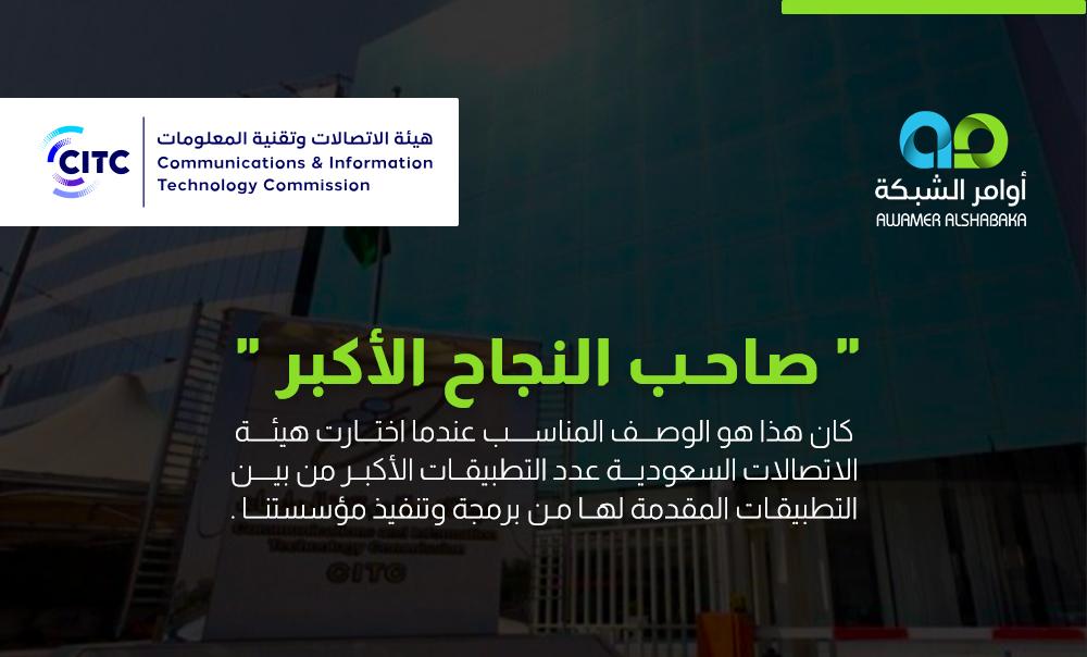 أوامر الشبكة تتصدر قائمة هيئة الاتصالات السعودية