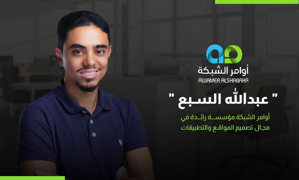 كلمة الخبير التقني عبدالله السبع عن المؤسسة