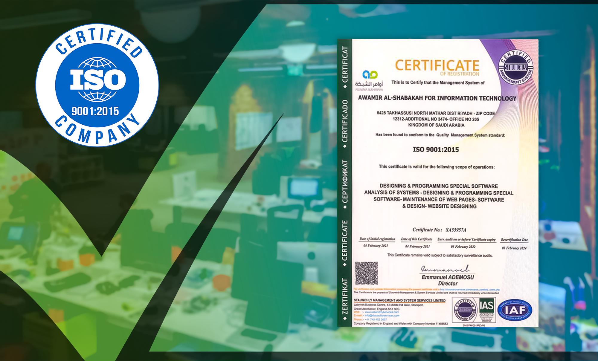 شهادة الأيزو 9001 لمؤسسة أوامر الشبكة