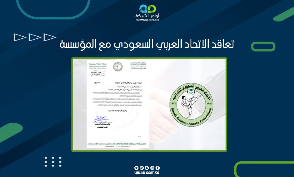 الاتحاد السعودي للكاراتيه وأوامر الشبكة