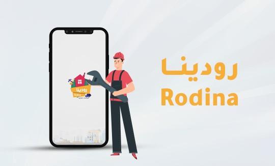 تطبيق رودينا