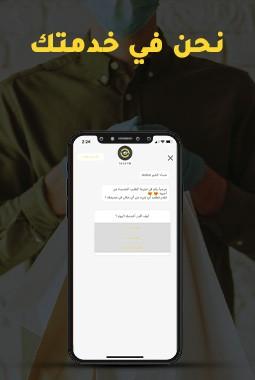 تطبيق اتصل نصل