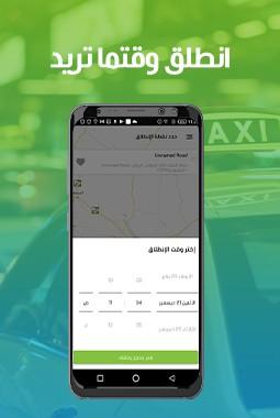 تطبيق تاكسي أوامر
